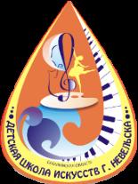 Детская школа искусств г. Невельск